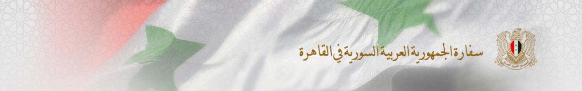 http://www.syrianembassy-eg.com/images/header03.jpg